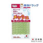 日本製造 SANKO 纖維洗碗布20x20cm-綠色 BH-17