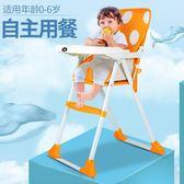 兒童餐椅 便攜式可折疊寶寶吃飯餐椅多功能嬰兒餐桌座椅寶寶椅