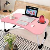床上書桌折疊桌宿舍筆記本電腦桌多功能寢室學生小桌子兒童餐桌