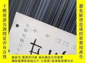 二手書博民逛書店罕見中華民國26年7月23日曆(古畫)Y2722