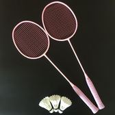 羽毛球拍雙拍全碳素男女初學成人訓練拍超輕純色2只裝 LR466【Pink 中大尺碼】TW