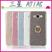 三星 Galaxy A7 A5 2015版 閃粉背蓋 全包邊手機套 指環保護殼 TPU保護套 輕薄手機殼 亮粉後殼