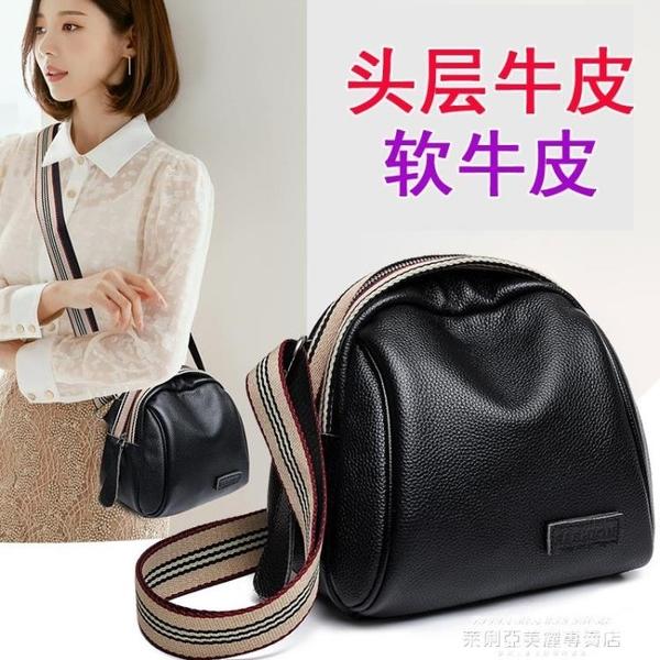 貝殼包 真皮包包女2021新款時尚側背斜背包質感頭層牛皮軟皮包網紅貝殼包 新品