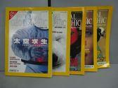 【書寶二手書T6/雜誌期刊_RGO】國家地理雜誌_2001/1~12月間_共5本合售_2001太空球生等