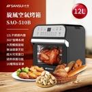 SANSUI 山水 12L旋風智能空氣烤箱(黑) SAO-510B