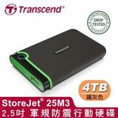 Transcend 創見 25M3S (鐵灰)  2.5吋 軍規防震/防摔 外接式硬碟 4TB