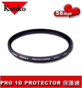 晶豪泰 Kenko 58mm PRO 1D 多層鍍膜保護鏡