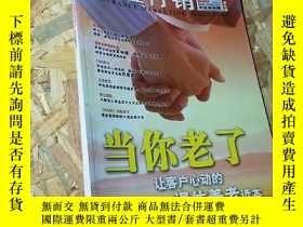二手書博民逛書店罕見保險行銷,2013年第11期Y282666
