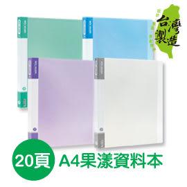 珠友 HP-06222 果漾 A4透明果凍PP資料本/20頁