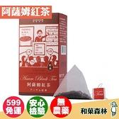 【和菓森林】日月潭紅茶 紅茶故事集 - 阿薩姆紅茶茶包6入 沖泡飲品 茶包【好時好食】