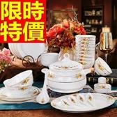 陶瓷餐具套組含碗盤餐具-創意別緻花卉碗盤56件骨瓷禮盒組64v22【時尚巴黎】