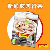 新加坡 Seah's spices 肉骨茶包 32g 湯品 肉骨茶 茶包