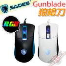 [PC PARTY ]賽德斯 SADES  GUNBLADE 狼槍刀 RGB 巨集變頻電競滑鼠