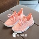 網面女童鞋小學生鞋運動鞋兒童鞋休閑透氣網鞋童鞋跑步鞋子-奇幻樂園