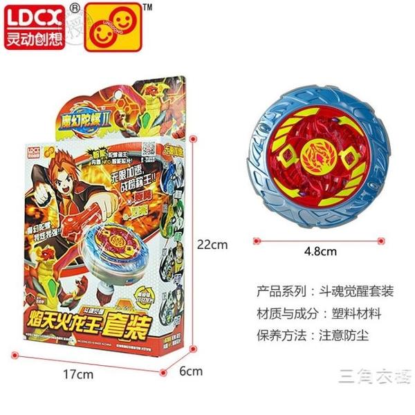 戰鬥陀螺靈動新款魔幻陀螺4代5之機甲戰車玩具兒童夢幻發光駝螺男孩2正版3