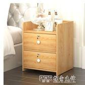 創藝宜家床頭櫃現代簡約實木色帶鎖簡易小櫃子迷你收納儲物櫃ATF 探索先鋒