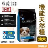 尊爵Equilibrio 小型幼犬機能天然糧狗糧2kg【寶羅寵品】
