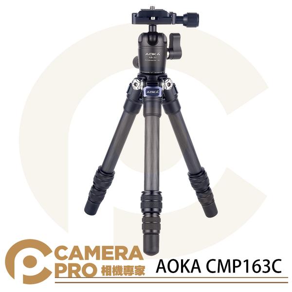 ◎相機專家◎ AOKA CMP163C 碳纖迷你三腳架 輕巧便攜 載重3KG 中柱可變自拍棒 六年保固 公司貨