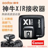 攝彩@神牛X1R-C接收器 佳能CANON專用 無線引閃器 支援TTL 2.4G無線傳輸100米 分組遙控 遠程觸發