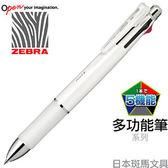 【奇奇文具】【ZEBRA 斑馬 原子筆】 日本斑馬 B4SA3 四色原子筆0.7+自動鉛筆0.5