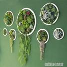 植物墻面裝飾 圓形仿真綠植壁掛奶茶店墻壁創意掛件墻飾仿真花YDL