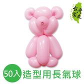 珠友 BI-03049A 台灣製-造型用260長氣球/歡樂佈置/派對造型/大包裝/50入