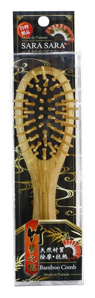 竹藝之梳-小桃竹針梳 1入