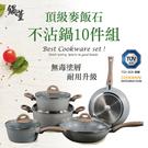 【鍋董】頂級麥飯石不沾鍋10件組