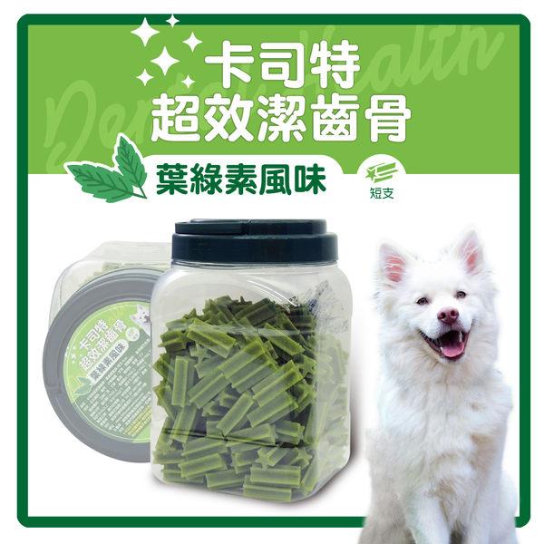 【力奇】卡司特 超效潔齒骨/潔牙骨-葉綠素風味-短支(3.5cm)-800g/桶裝 可超取 (D001G03)