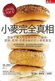 小麥完全真相:歐美千萬人甩開糖尿病、心臟病、肥胖、氣喘、皮膚過敏的去小麥飲食法..
