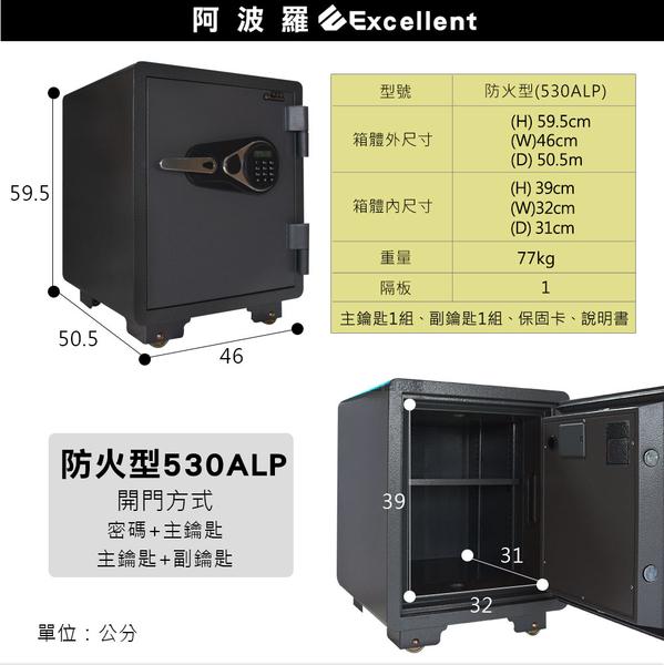 阿波羅 Excellent e世紀電子保險箱-防火型530ALP
