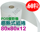 POS熱感式紙捲 [x60粒] 80*80*12 80x80x12 80mm 感熱式 台灣製造 (餐飲機 結帳紙捲 空白紙捲 )