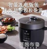 電飯煲 萬利2L智能家用小電飯煲1-3-4人日本電飯鍋多功能小型寶寶煮飯鍋 mks阿薩布魯