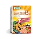 【威瑪舒培 】蔬果超能B群  60錠/盒 效期2020.03
