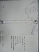 【書寶二手書T5/短篇_IPS】流光 : 我的中年生活_廖志峰