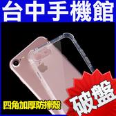 【台中手機館】Apple Iphone I11/PRO/PROMAX XS MAX XR 四角加厚防摔空壓殼 加強型保護殼 防摔 防滑 全包邊