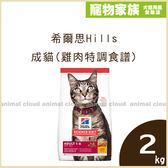 寵物家族-希爾思Hills-成貓(雞肉特調食譜)2kg