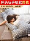 床頭靠枕 床頭靠墊 長靠枕軟包三角雙人大靠背護腰靠背枕榻榻米床上大靠墊 LX美物居家