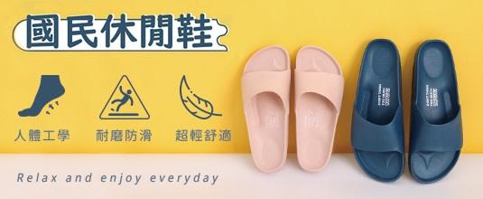 333.slippers-hotbillboard-5b67xf4x0535x0220_m.jpg
