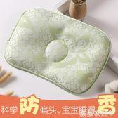 嬰兒枕 嬰兒枕頭0-1-3歲決明子夏季涼爽透氣吸汗小寶寶夏天防偏頭定型枕 薇薇家飾