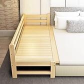 實木兒童床 拼接床加寬床邊實木兒童床帶護欄單人大小床拼接大床神器TW【快速出貨八折搶購】