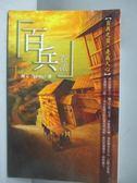 【書寶二手書T1/一般小說_OJS】百兵(卷二)_星子
