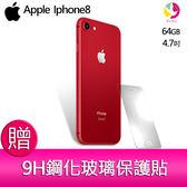 分期0利率  【紅色】Apple iPhone 8 64GB 4.7 吋 智慧型手機  贈『9H鋼化玻璃保護貼*1』