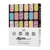 24H京都漫旅:歡迎來到可愛的和風京都!探索京都,在最棒的時間做最棒的事!帶領你..