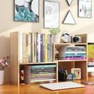 書架簡易桌面置物架家用小型書柜收納【匯美優品】