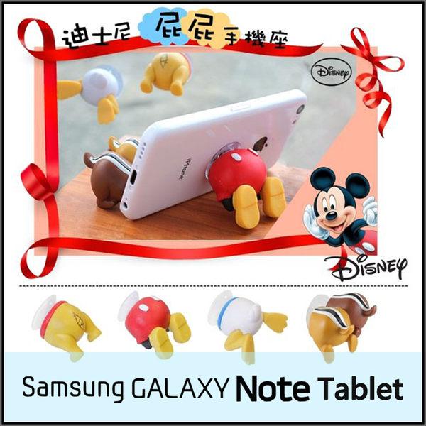☆正版授權 迪士尼 屁屁造型 吸盤式手機支架/手機座/裝飾/SAMSUNG Galaxy Note 8.0 N5100/NotePRO 12.2吋 P9000