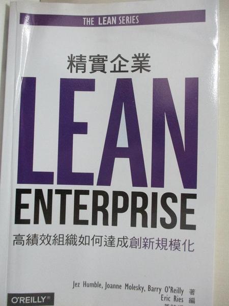 【書寶二手書T1/財經企管_I93】精實企業:高績效組織如何達成創新規模化_Jez Humble
