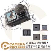 ◎相機專家◎ DJI OSMO Action 運動相機 + 充電管家套裝 優惠套組 原廠電池 公司貨