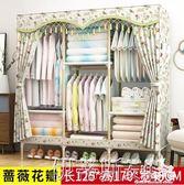衣櫃衣櫃簡易布衣櫃實木組裝家用收納推拉門出租房用雙人加粗布藝衣櫥 伊蒂斯女裝 LX
