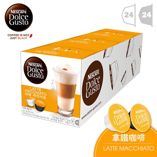 【雀巢】DOLCE GUSTO 拿鐵咖啡膠囊16顆入*3 (12226105)